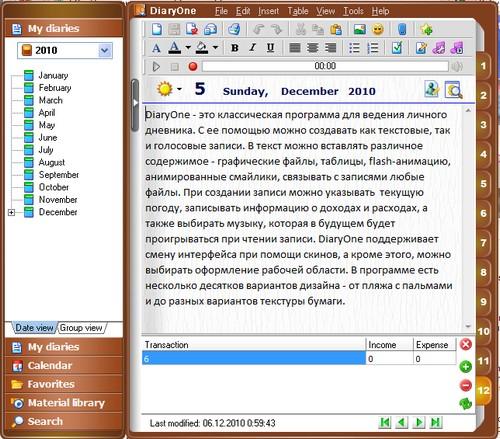 программы для ведения дневника