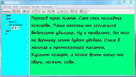 Программу для оформления текста