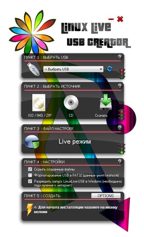 программа для linux для создания загрузочной флешки