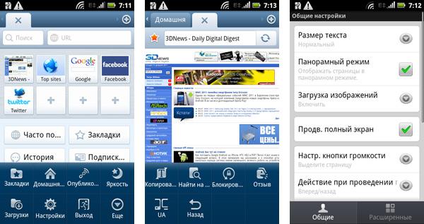 скачать us browser для андроида - фото 8