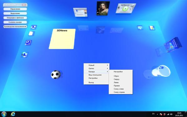 менеджер рабочего стола Windows 7 - фото 5