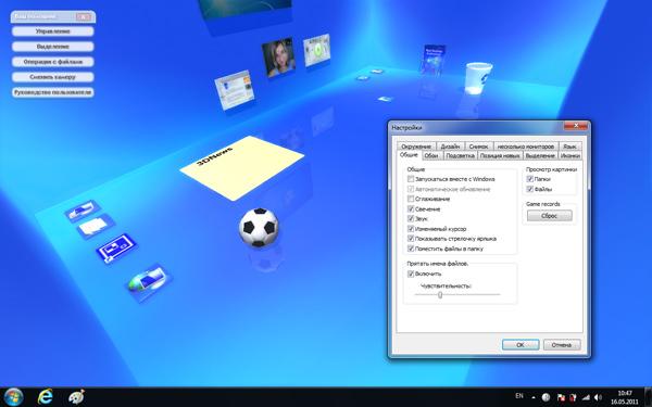 менеджер рабочего стола windows 7