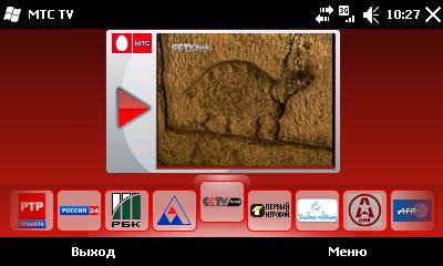 скачать приложение мобильное тв - фото 9
