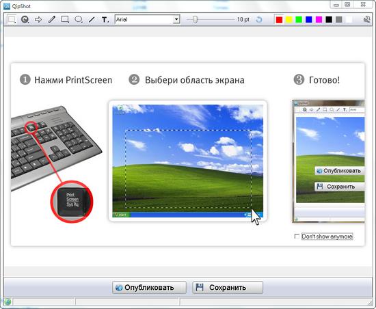 программа для быстрого скриншота экрана - фото 7