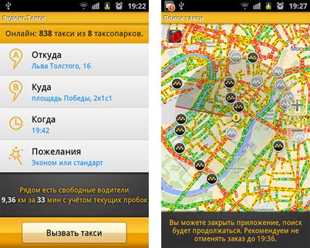скачать яндекс такси для водителей - фото 4