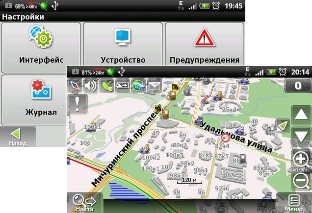 Скачать Навител Навигатор Для Андроид - фото 8