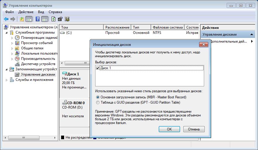 Скачать Виртуальный Диск Для Windows 8 - фото 8