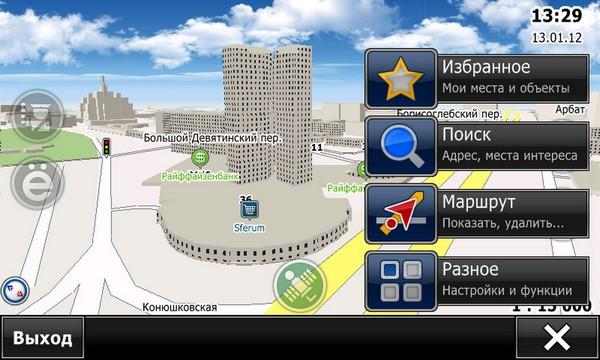 ситигид 8 инструкция пользователя - фото 4