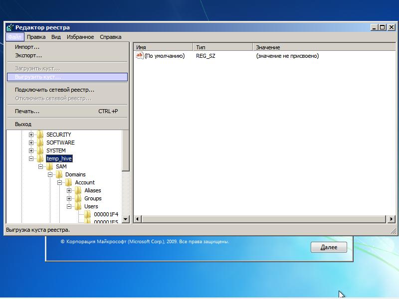 В панели управления Windows в разделе управления пользователями можно