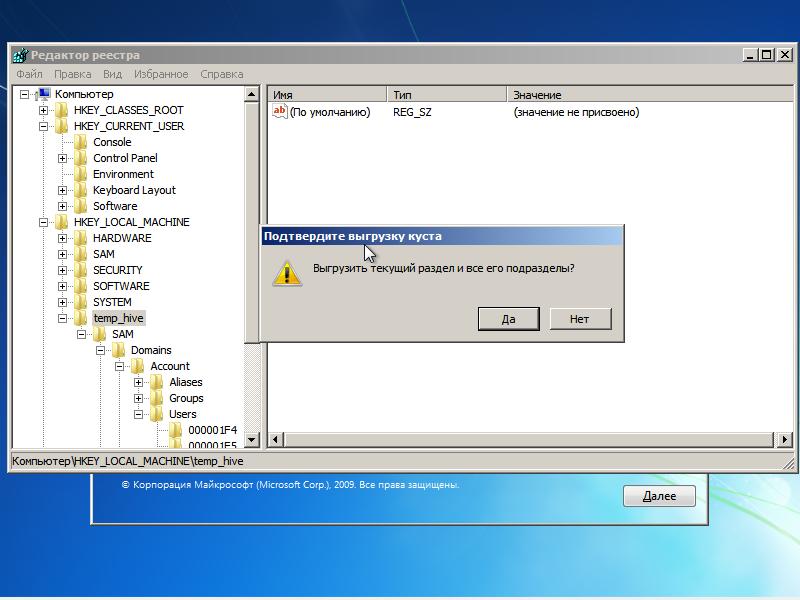 Windows 7 - как сбросить пароль.