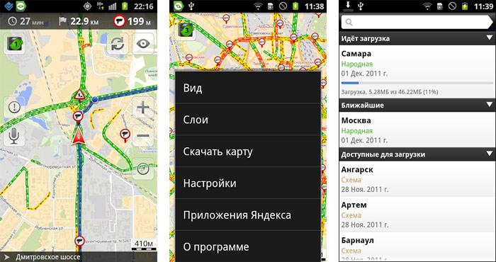 Карты городов россии для андроид