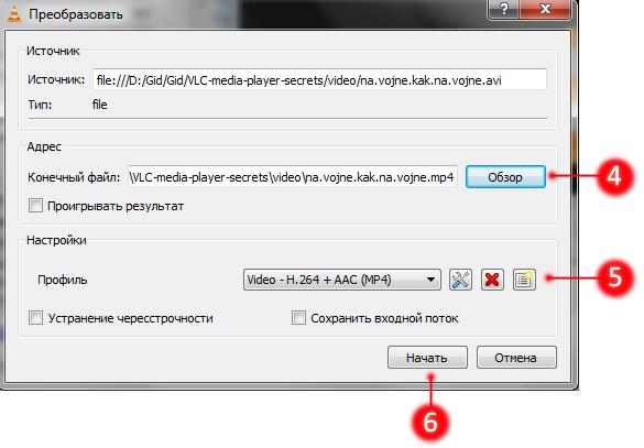 Кодеки Для Vlc Media Player - фото 5