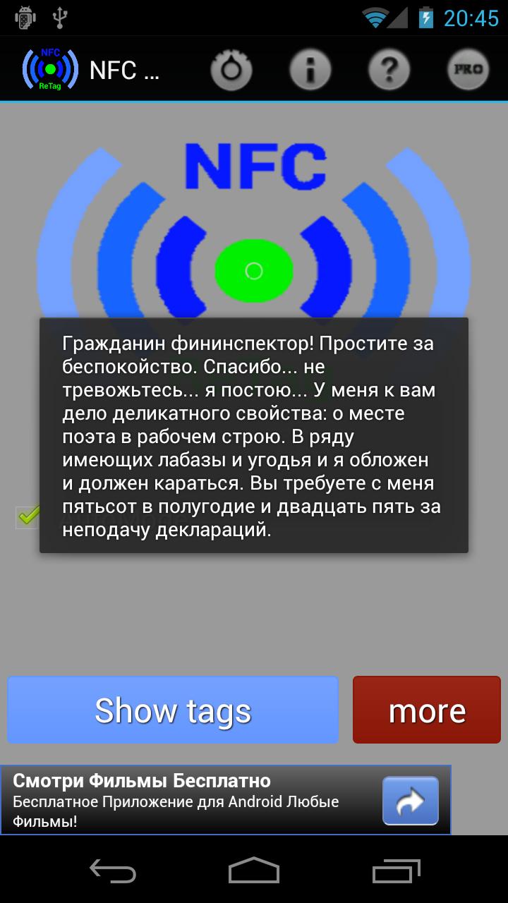 Как прикрепить к контакту в андроид