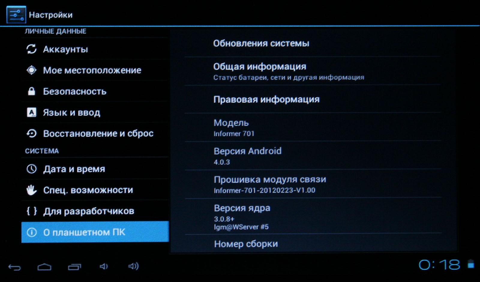 Как добавить русский язык на Андроид-смартфон - 4PDA 51
