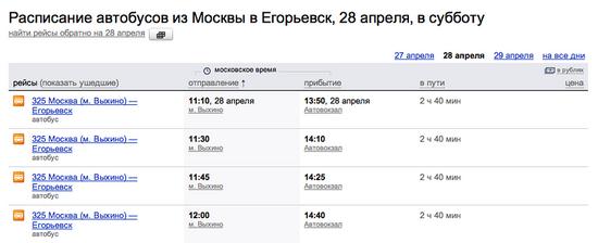 найти расписание автобусов