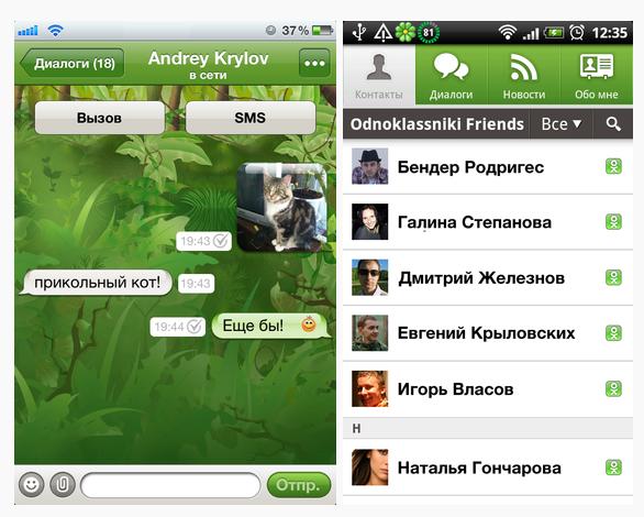 Аська На Андроид 4 - фото 9