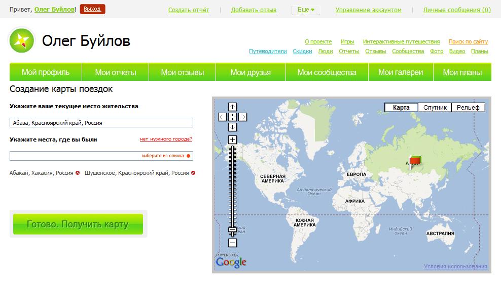 Как создать карту моих путешествий - Первая школа Юла