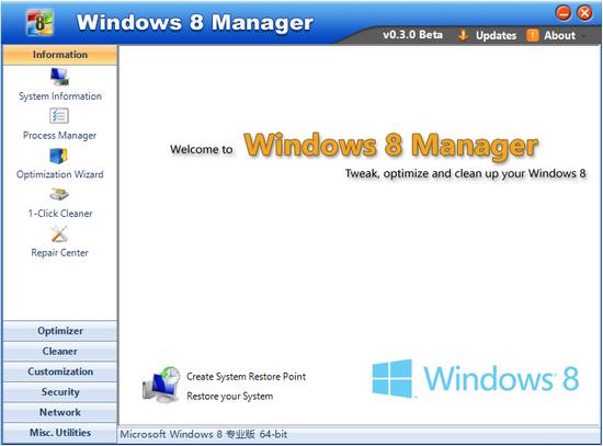 оптимизатор для Windows 8 - фото 3