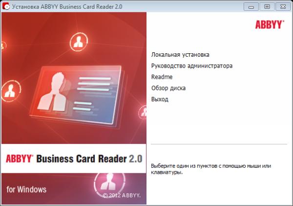 Abbyy business card reader 2.0 - фото 4