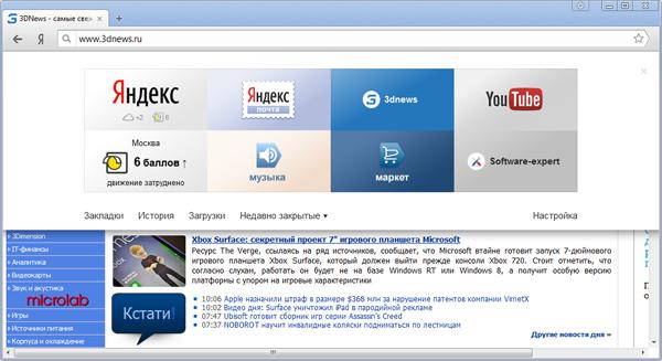 В Яндекс.Браузере появился режим