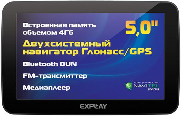 Explay выпустила двухсистемный ГЛОНАСС/GPS навигатор GN-630