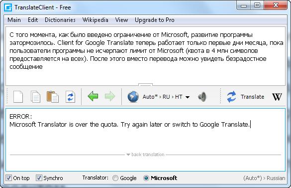 как скачать на телефон программу переводчик