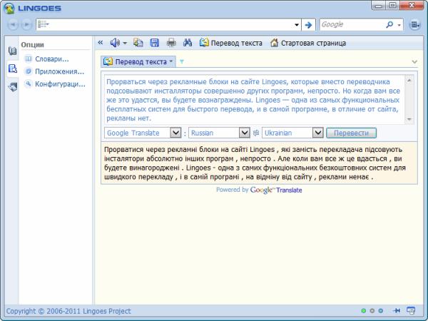 Программа для перевода картинки в текст