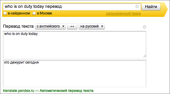 переводчик с английского на русский онлайн через фото