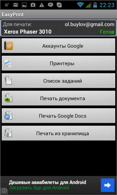 Видео Как добавить несколько аккаунтов Google на Android