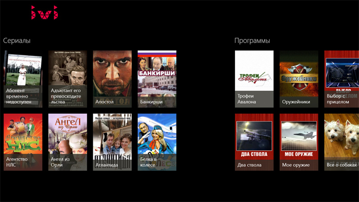 Скачать Кинотеатр Ivi Для Windows 8 - фото 2