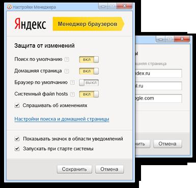 программы для браузера яндекс - фото 8