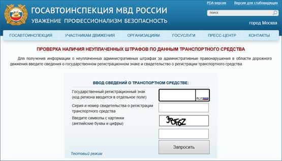 Госавтоинспекция мвд россии проверка наличия неоплаченных штрафов