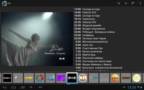программа для просмотра телевизора на компьютере - фото 9