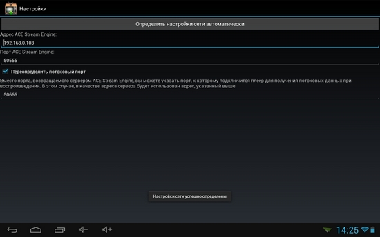 Torrent Stream Tv Android - фото 8