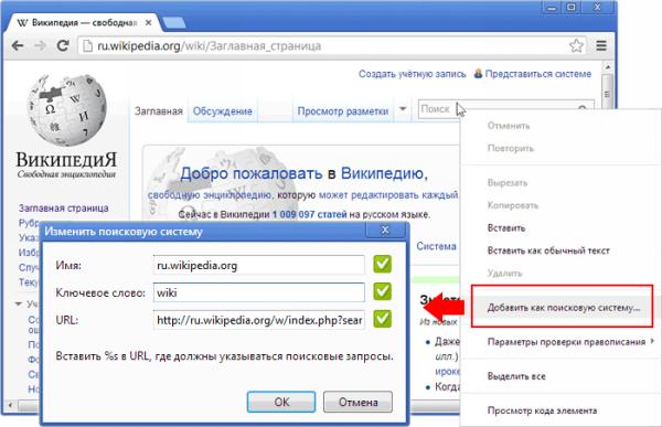 Интеграция Wikipedia c пакетом