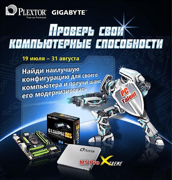 PC-Talent_RU01.jpg