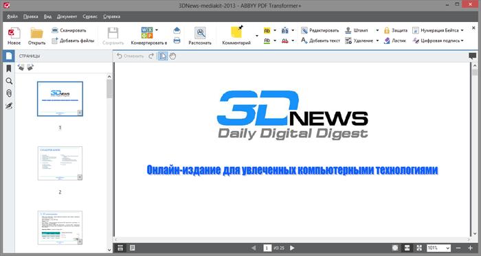 В ABBYY PDF Transformer+ реализована концепция единого интерфейса: все осно