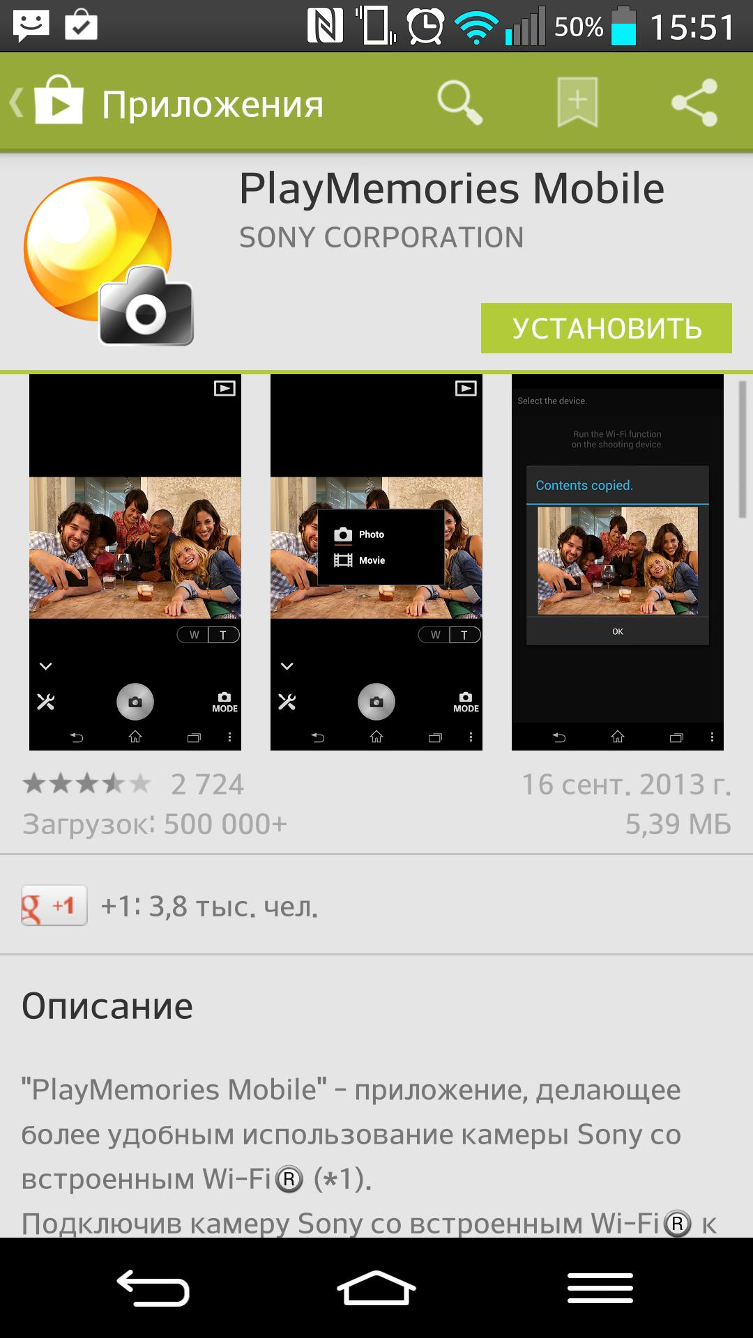 Пишем своё первое приложение на Android / Хабрахабр 87