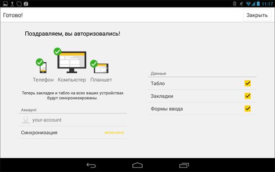 Яндекс Браузер Для Windows Phone - фото 4