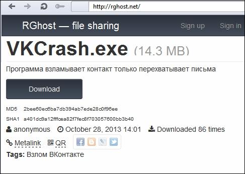Приложение взлом вконтакте