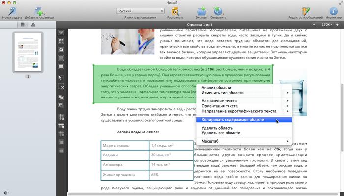 как улучшить качество pdf документа