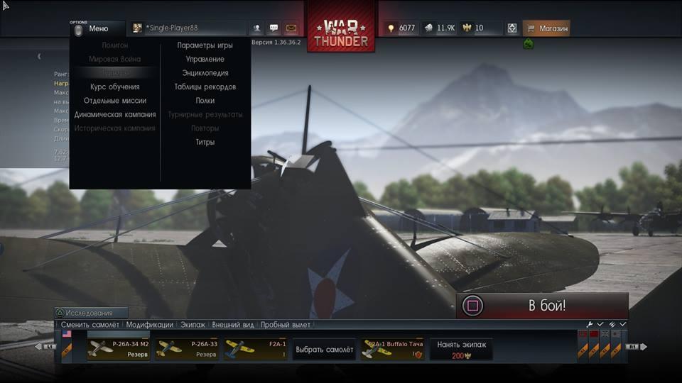 War Thunder — открытое небо. Рецензия