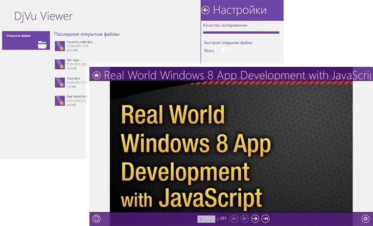 Djvu для windows 8