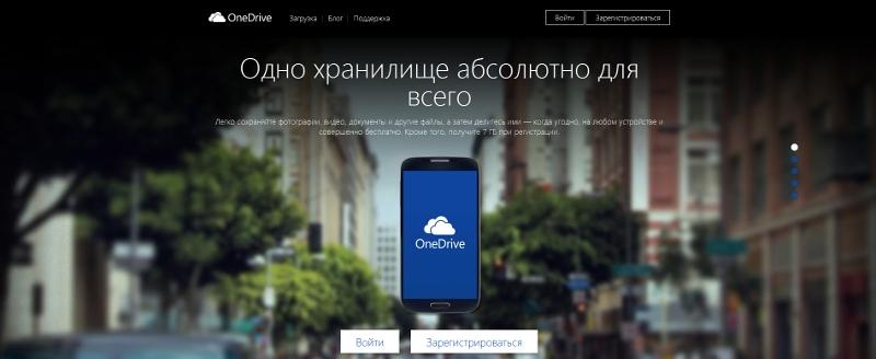 Microsoft официально запустила OneDrive