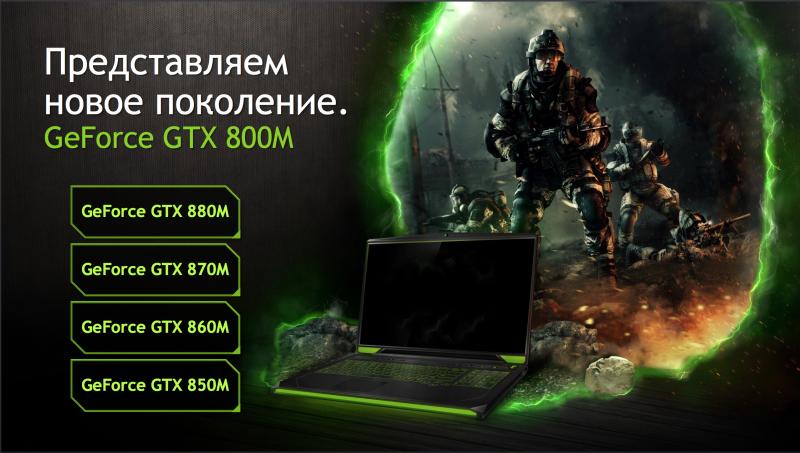 NVIDIA GTX 800M series