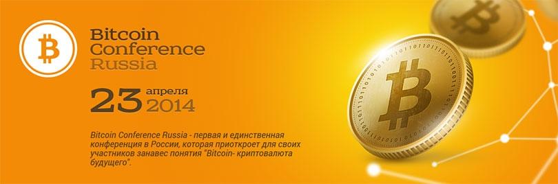 bitcoin_conference 08.04 Новости