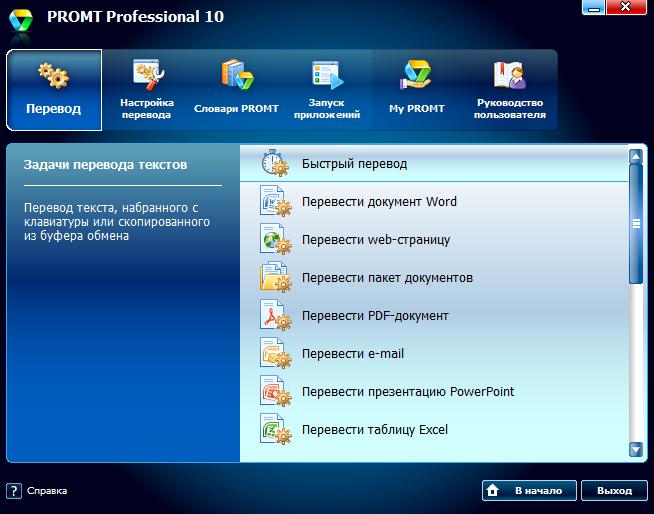 скачать Promt Professional img-1