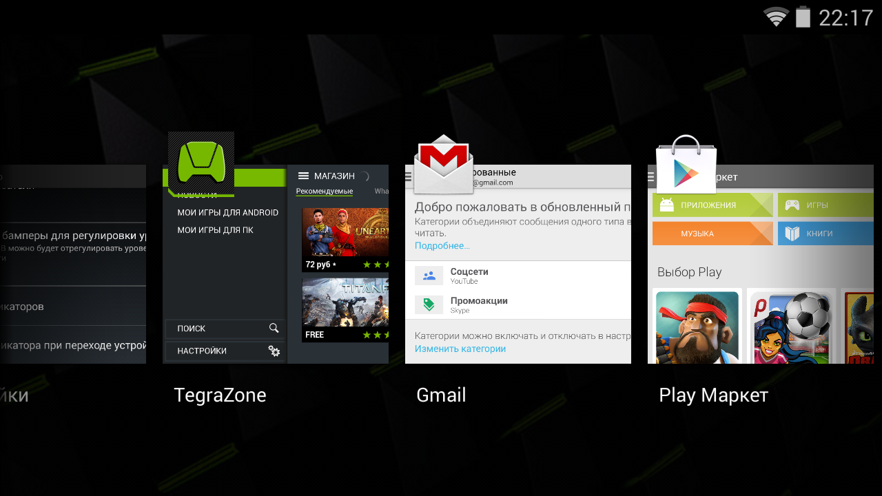 Игры для Tegra 2, 3 на Android