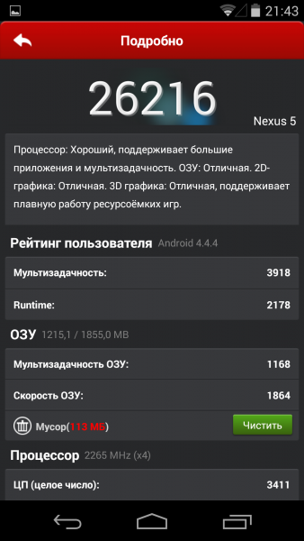 Android L - Версия 5.0 Мир Android  - sm.antutu-444.600