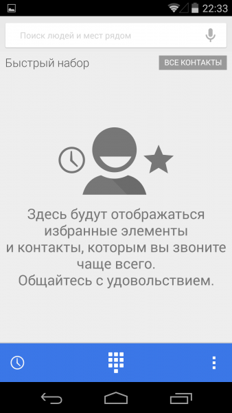 Android L - Версия 5.0 Мир Android  - sm.dialer-444-1.600